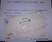 おこめ券.jpg