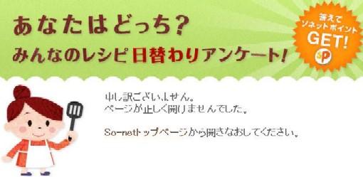 レシピ・エラー.JPG